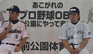 【日刊スポーツ掲載】宮本氏、里崎氏が愛媛で野球教室 WBC優勝秘話も