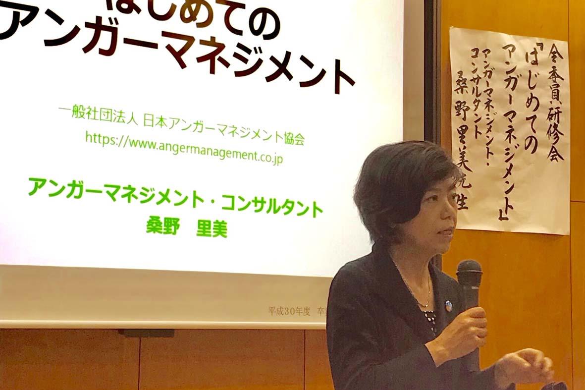アンガーマネジメント・桑野里美さんが大阪府内の学校で講演