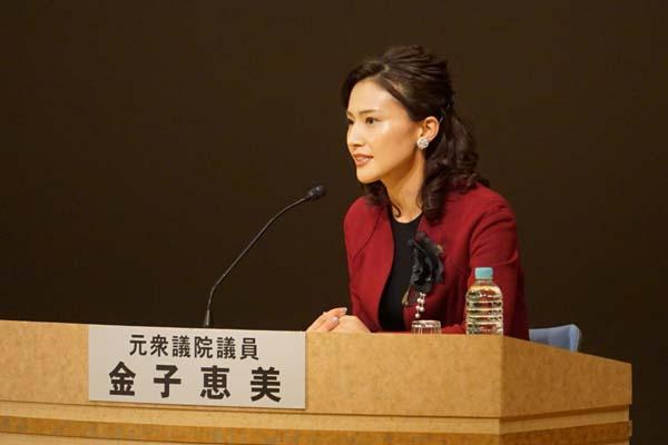 金子恵美氏が熊本県でパネルディスカッションに出演